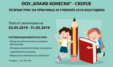 Упис на првачиња за учебната 2019/2020 година