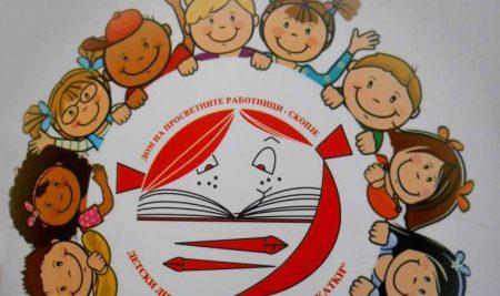 """Трето место на републичкиот литературен фестивал """"Ракатки"""""""