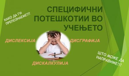 Специфични потешкотии во учењето