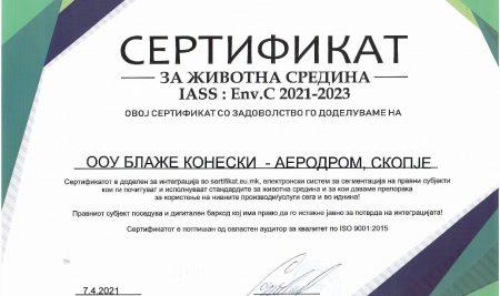 Сертификат за животна средина доделен на нашето училиште