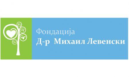 Инспирирај, мотивирај и донирај! – Донација од фондацијата Д-р Михаил Левенски